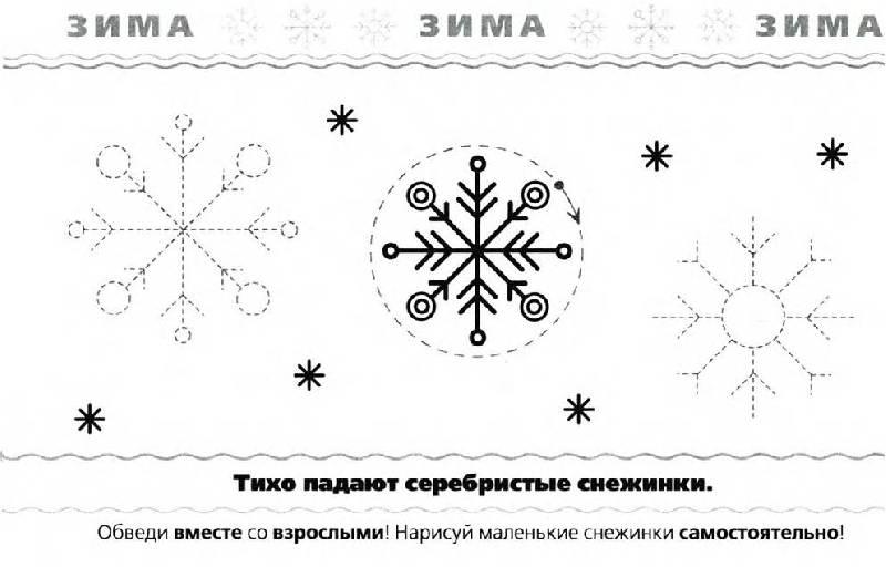 Иллюстрация 1 из 4 для Прописи. Палочки. Точки. Крючочки/3-4года | Лабиринт - книги. Источник: Лана