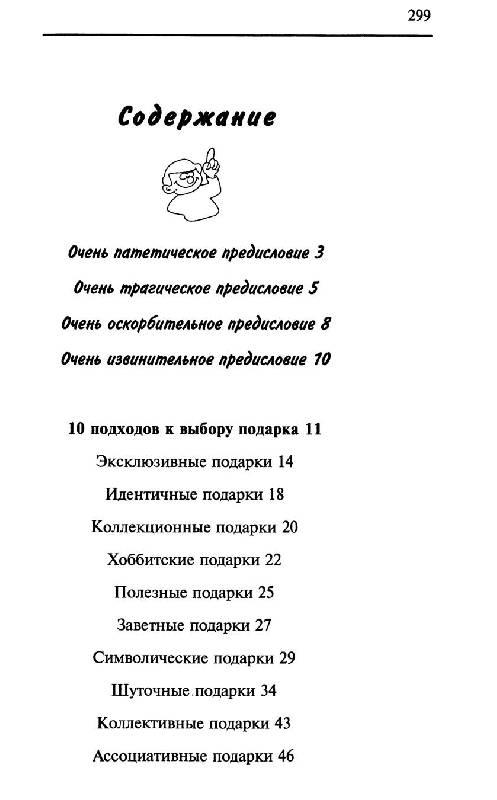 Иллюстрация 1 из 6 для День рождения - Афанасьев, Груздева | Лабиринт - книги. Источник: Лана