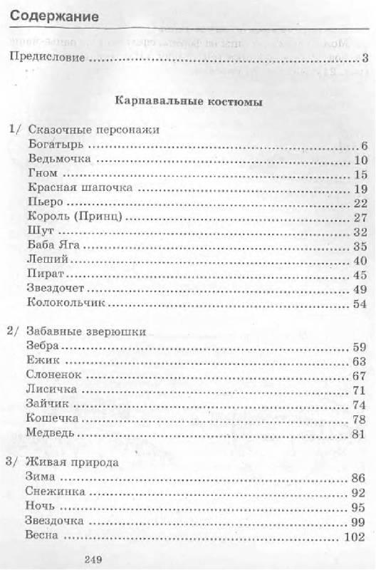 Иллюстрация 1 из 10 для Костюмы детских праздников - Контарева, Шиловская | Лабиринт - книги. Источник: Лана