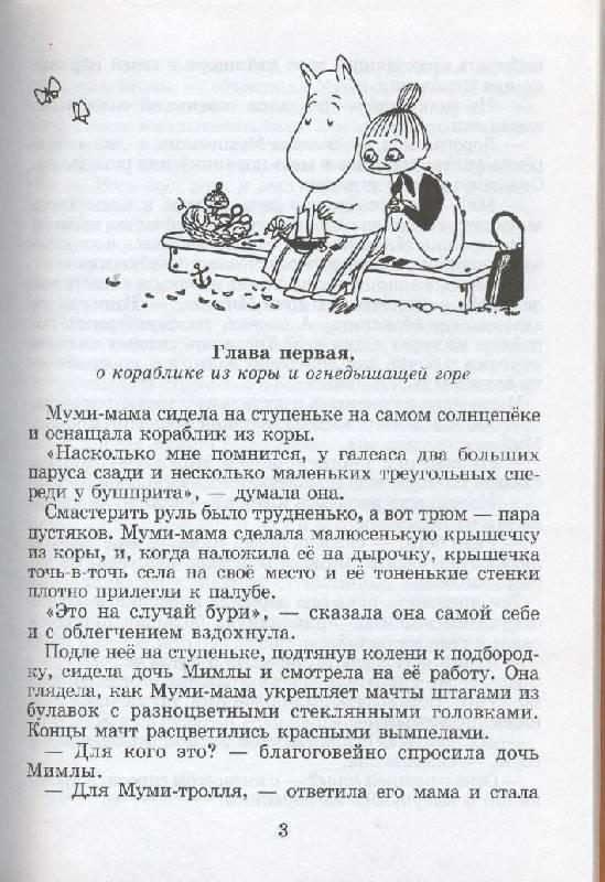 Иллюстрация 1 из 2 для Опасный канун: Повесть-сказка - Туве Янссон | Лабиринт - книги. Источник: Пчёлка Майя