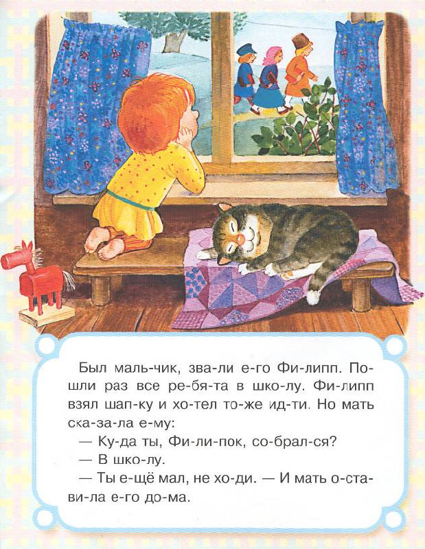 Иллюстрация 1 из 7 для Филипок - Лев Толстой | Лабиринт - книги. Источник: Пчёлка Майя