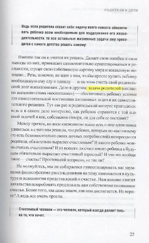 Иллюстрация 1 из 3 для Детство на 100% - Тимошенко, Леоненко | Лабиринт - книги. Источник: Пчёлка Майя