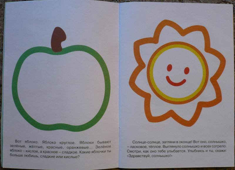 Иллюстрация 1 из 14 для Супер-пупер для малышей от 1 до 3 лет | Лабиринт - книги. Источник: Лора76756465