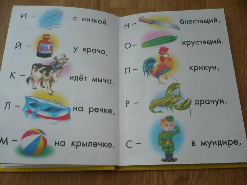Иллюстрация 1 из 7 для Чтение: Стихи и рассказы - Владимир Степанов | Лабиринт - книги. Источник: Домбиблиотека