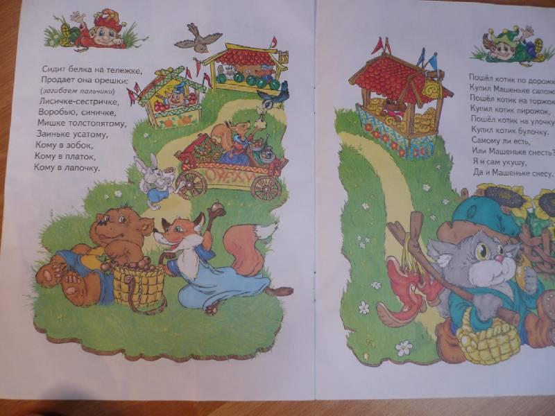 Иллюстрация 1 из 3 для Ладушки. Народные потешки, песенки | Лабиринт - книги. Источник: Домбиблиотека