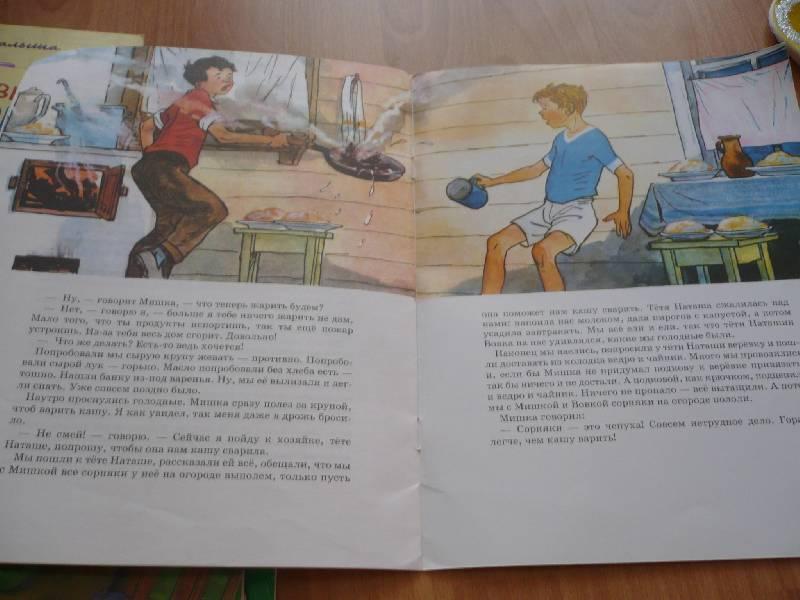 Иллюстрация 1 из 2 для Мишкина каша: Рассказ - Николай Носов   Лабиринт - книги. Источник: Домбиблиотека