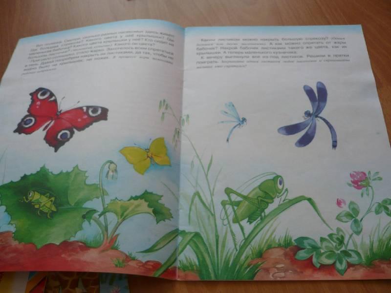 Иллюстрация 1 из 22 для Листочки. Дидактика, комбинаторика. Игры от 2 до 4 лет - Татьяна Барчан | Лабиринт - книги. Источник: Домбиблиотека