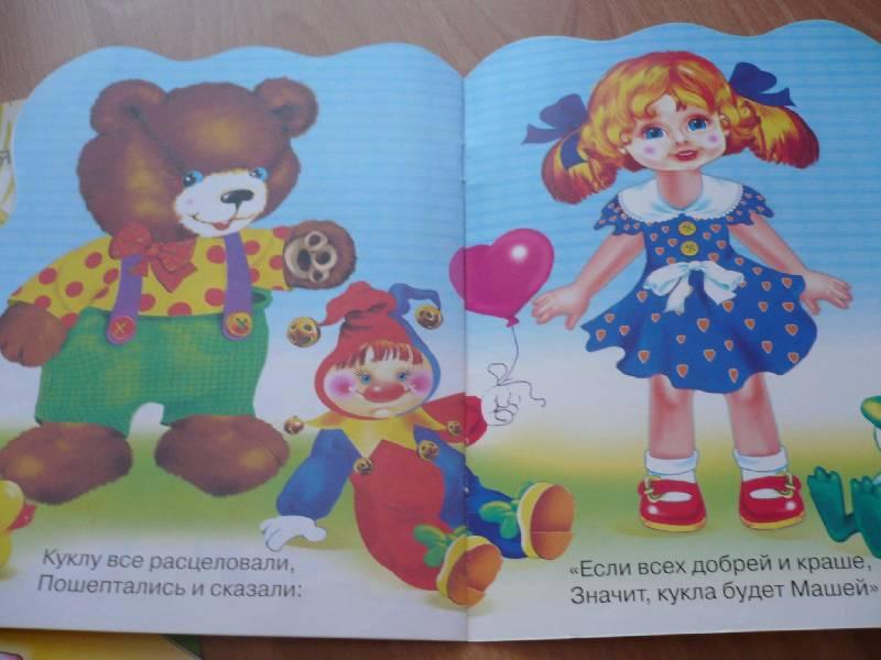 Иллюстрация 1 из 2 для Кукла Маша - Елена Михайленко   Лабиринт - книги. Источник: Домбиблиотека