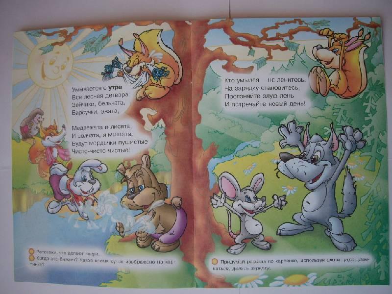 Иллюстрация 1 из 3 для Утро, день, вечер, ночь: Для детей 4-5 лет - Татьяна Дубовкина | Лабиринт - книги. Источник: Татиана