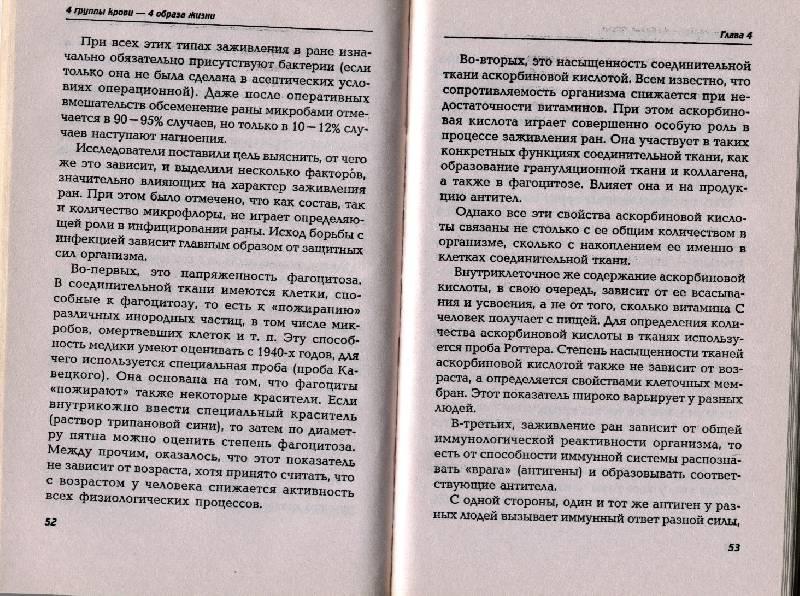 Иллюстрация 1 из 2 для 4 группы крови-4 образа жизни - Александра Рябинина | Лабиринт - книги. Источник: *  Татьяна *