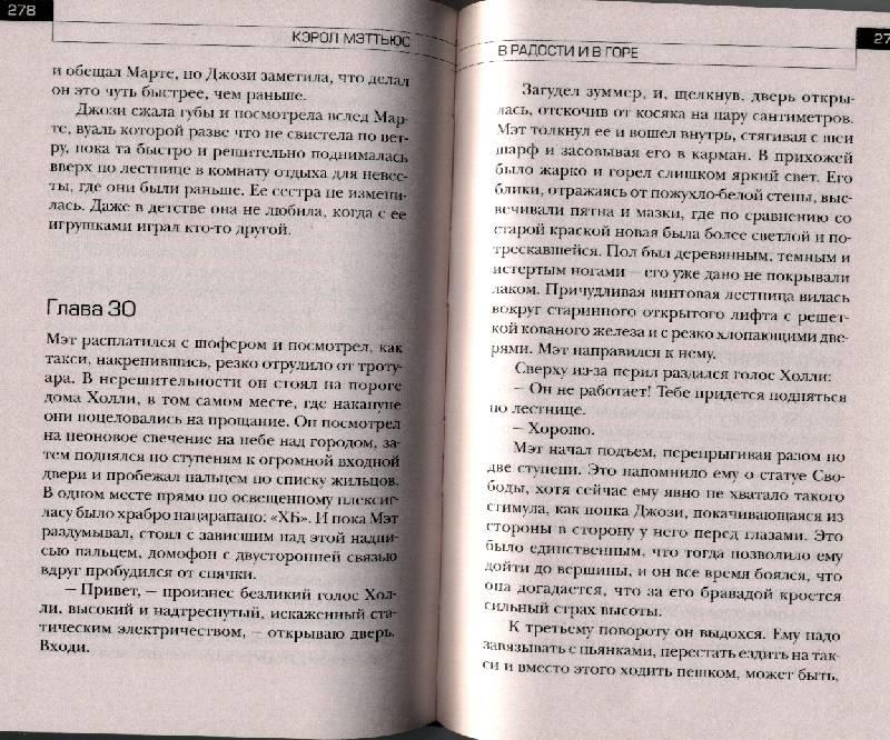 Иллюстрация 1 из 2 для В радости и в горе: Роман - Кэрол Мэттьюс | Лабиринт - книги. Источник: *  Татьяна *