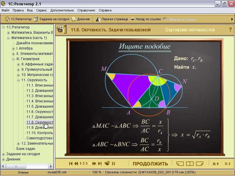 Иллюстрация 1 из 5 для Математика. Часть 1 (CDpc)   Лабиринт - софт. Источник: Юлия7