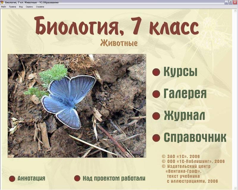 Иллюстрация 1 из 3 для Биология 7 класс. Животные  (2CDpc) | Лабиринт - книги. Источник: Юлия7