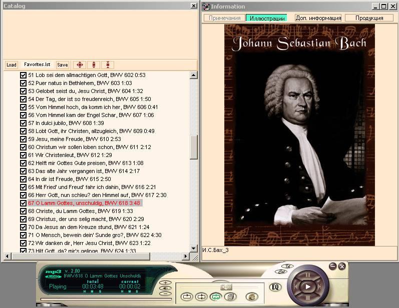Иллюстрация 1 из 4 для Самые знаменитые произведения для органа (CDmp3) - Иоганн Бах   Лабиринт - аудио. Источник: Юлия7