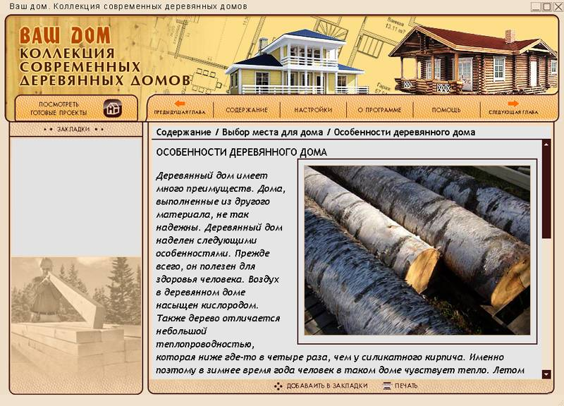 Иллюстрация 1 из 6 для Ваш дом: Коллекция современных деревянных домов (CDpc)   Лабиринт - софт. Источник: Юлия7