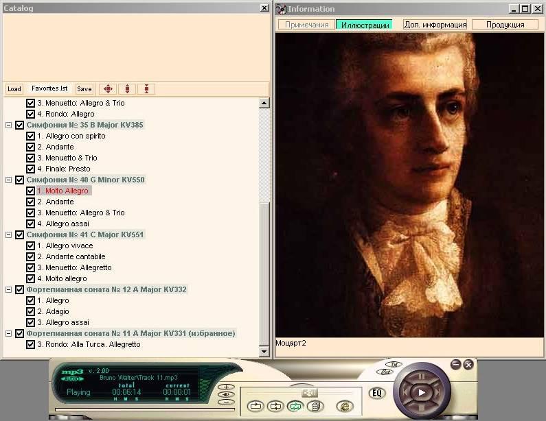 Иллюстрация 1 из 7 для Моцарт Вольфганг Амадей. Самые знаменитые произведения (CDmp3) - Вольфганг Моцарт   Лабиринт - аудио. Источник: Юлия7