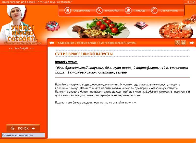 Иллюстрация 1 из 6 для Учимся вкусно готовить (CDpc) | Лабиринт - софт. Источник: Юлия7