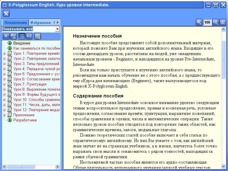 Иллюстрация 1 из 7 для Полный курс английского языка (6CDpc) | Лабиринт - софт. Источник: Юлия7