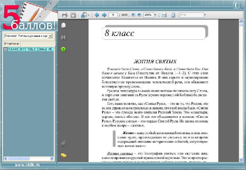 Иллюстрация 1 из 4 для Готовые домашние задания. Литература 8-11 класс (CDpc) | Лабиринт - софт. Источник: Юлия7