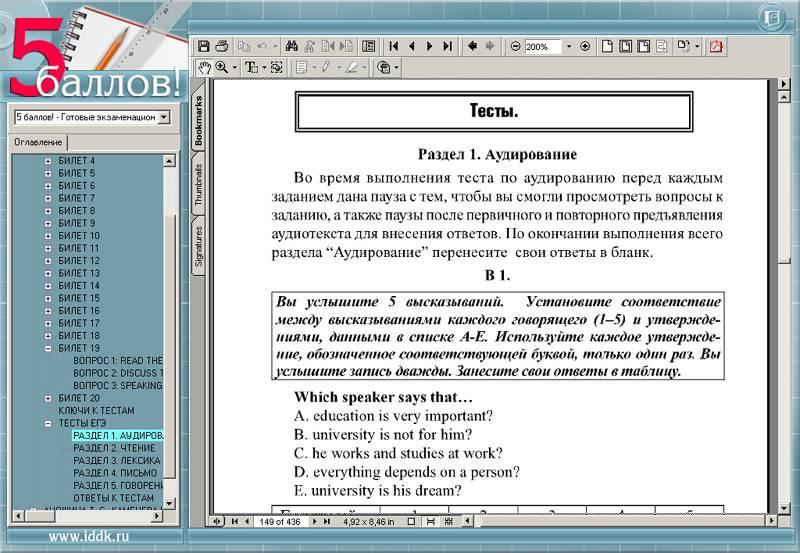 Иллюстрация 1 из 6 для Готовые экзаменационные ответы. 9 класс. Английский язык, ОБЖ и Физкультура (CDpc) | Лабиринт - софт. Источник: Юлия7
