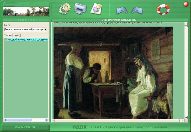 Иллюстрация 1 из 6 для Русские суеверия, привороты, заговоры (CDpc) | Лабиринт - софт. Источник: Юлия7