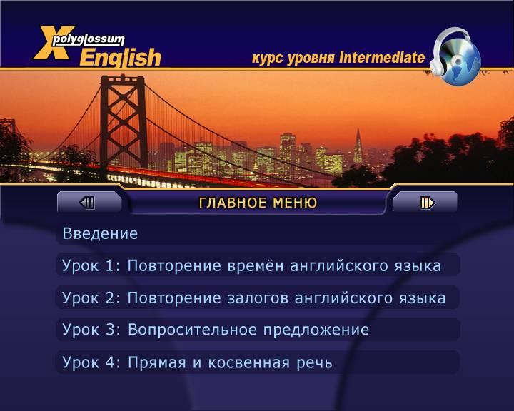 Иллюстрация 1 из 6 для X-Polyglossum English. Курс уровня intermed. Грамматика, аудирование и тесты на понимание (Инт. DVD)   Лабиринт - софт. Источник: Юлия7
