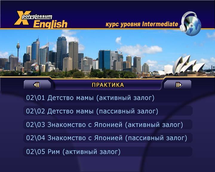 Иллюстрация 1 из 6 для X-Polyglossum English. Курс уровня intermediate. Грамматика, аудирование и диктанты (Интеракт. DVD) | Лабиринт - софт. Источник: Юлия7