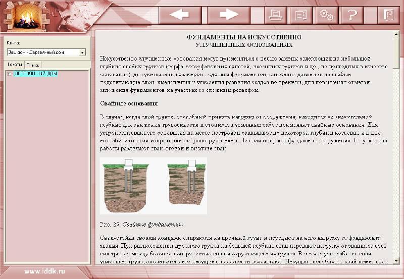 Иллюстрация 1 из 5 для Деревянный дом (CDpc) | Лабиринт - софт. Источник: Юлия7