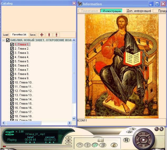 Иллюстрация 1 из 4 для Библия. Новый Завет. Откровение Иоанна Богослова (Апокалипсис) (CDmp3)   Лабиринт - аудио. Источник: Юлия7