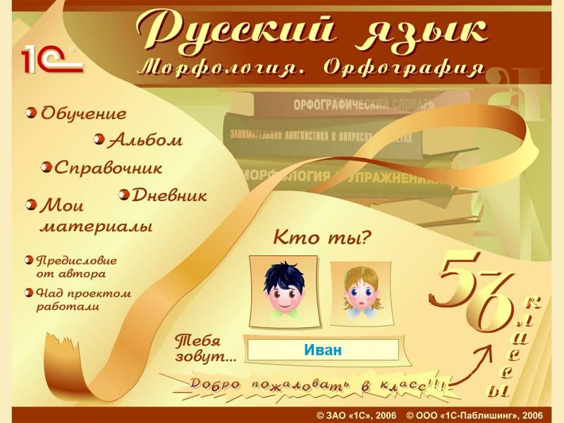 Иллюстрация 1 из 4 для Русский язык. Морфология. Орфография 5-6 классы (2CD) | Лабиринт - книги. Источник: Юлия7