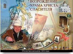 Иллюстрация 1 из 3 для Храм Христа Спасителя. Свидетель истории России (CDpc) | Лабиринт - софт. Источник: Юлия7