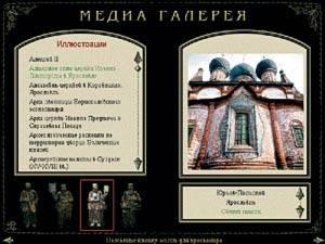 Иллюстрация 1 из 12 для Золотое кольцо России (CDpc) | Лабиринт - софт. Источник: Юлия7