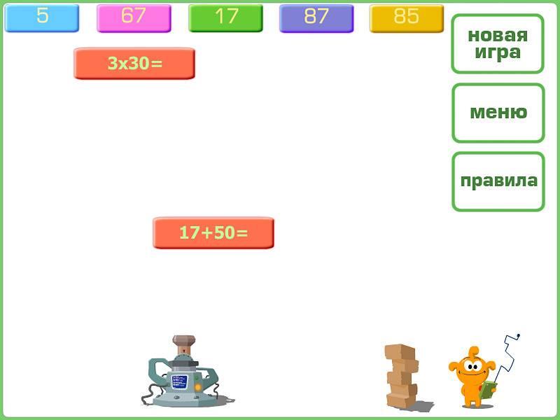 Иллюстрация 1 из 22 для CDpc Тренировка арифметических способностей 6-10 | Лабиринт - софт. Источник: Юлия7