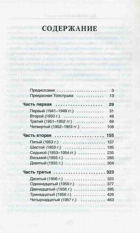 Иллюстрация 1 из 4 для Прекрасная толстушка. В 2-х книгах: Роман - Юрий Перов | Лабиринт - книги. Источник: Panterra