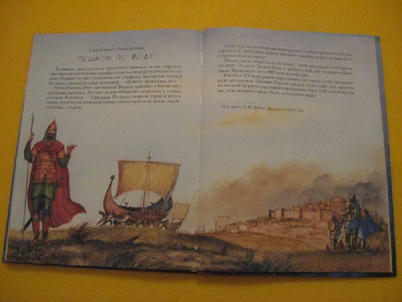 Иллюстрация 1 из 35 для Сказочная история мореплавания - Андрей Усачев   Лабиринт - книги. Источник: Букмарь