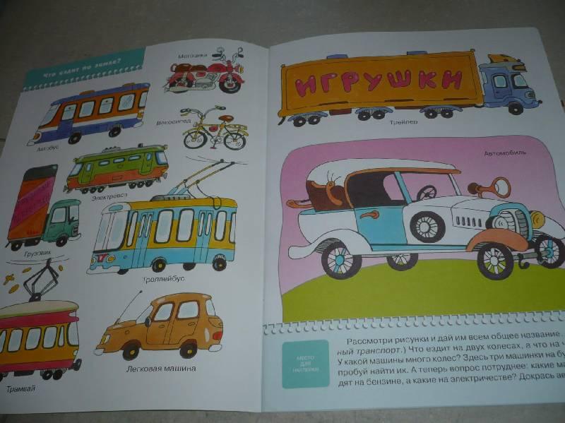 Иллюстрация 1 из 25 для Какие бывают машины? Для занятий с детьми от 3 до 4 лет.   Лабиринт - книги. Источник: Домбиблиотека