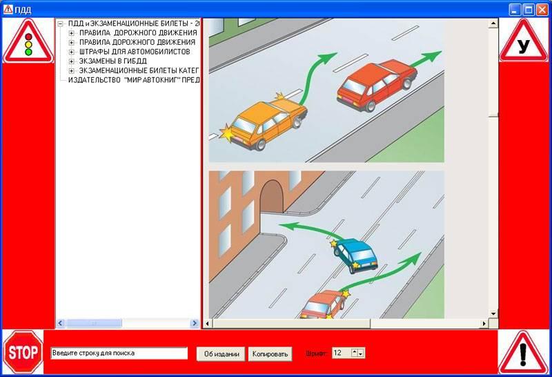 Иллюстрация 1 из 6 для ПДД-2008 + экзаменационные билеты (CDpc)   Лабиринт - софт. Источник: Юлия7
