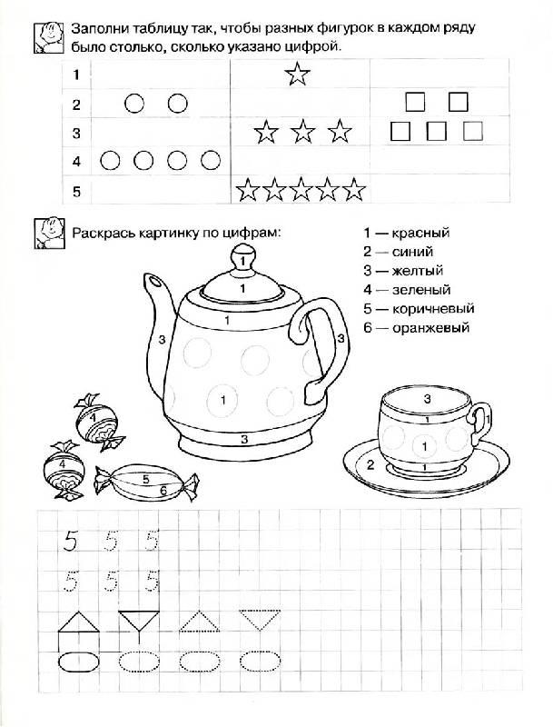 картинки для детей тетрадь