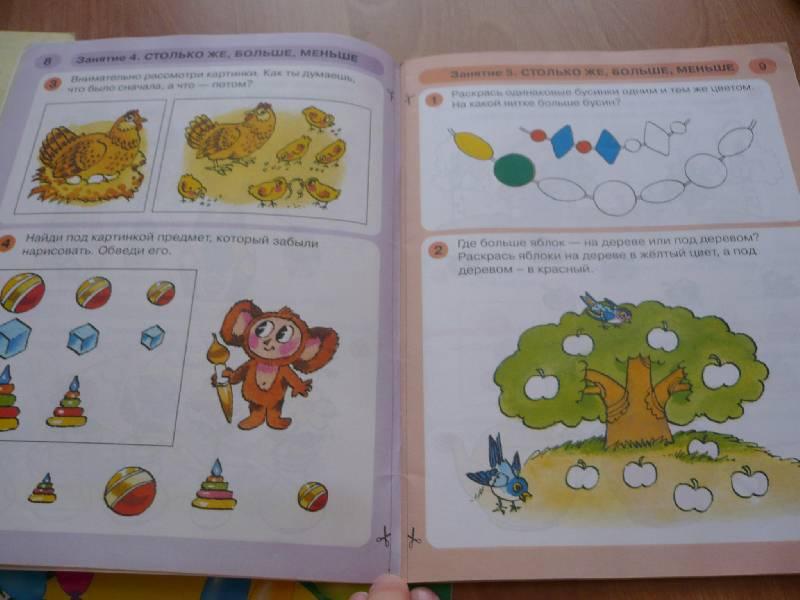 Эта книга для тех, у кого в семье растет дошкольник и кто интересуется его развитием.