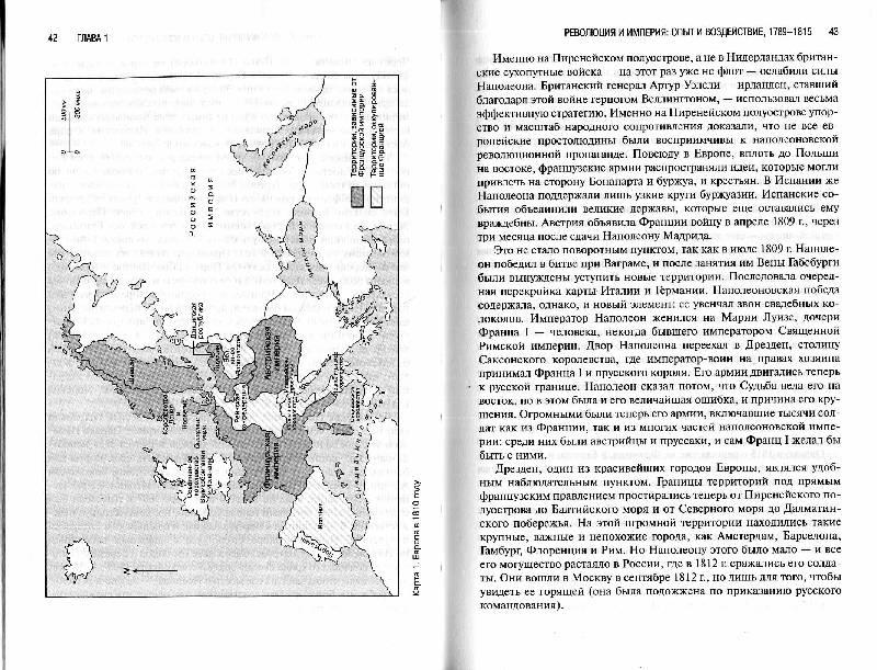 Иллюстрация 1 из 6 для Европа нового и новейшего времени. С 1789 года и до наших дней - Бриггс, Клэвин | Лабиринт - книги. Источник: Книгосмотритель