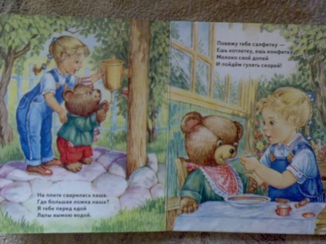 Иллюстрация 1 из 4 для Мой мишка - Зинаида Александрова | Лабиринт - книги. Источник: elenka