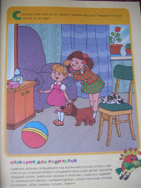 Иллюстрация 1 из 2 для Идем на концерт. Для детей 2-3 лет - Е. Данилова   Лабиринт - книги. Источник: Крошка Сью