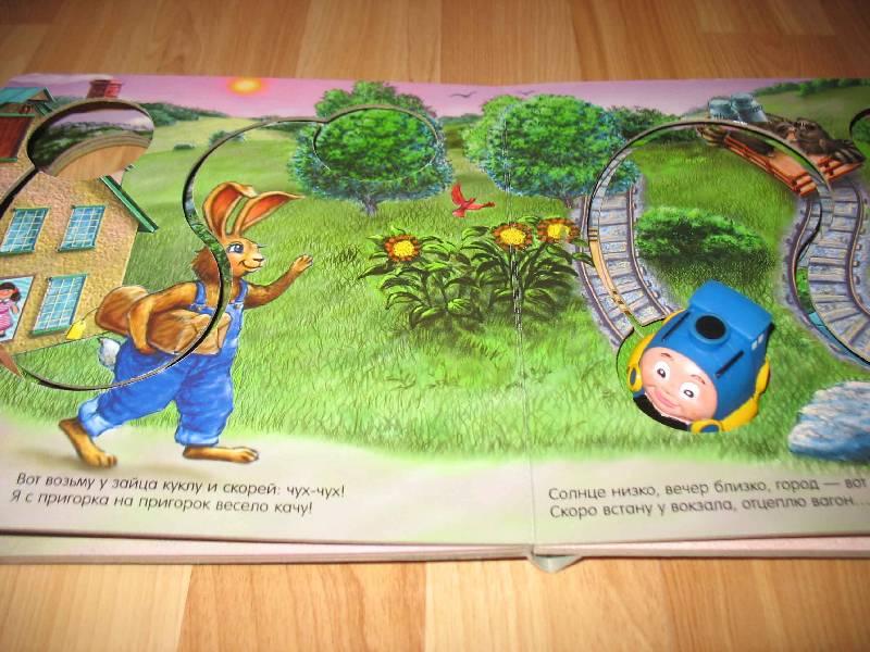 Иллюстрация 1 из 5 для Веселый паровозик. Проведи меня по книжке   Лабиринт - книги. Источник: Мельникова  Юлия Андреевна