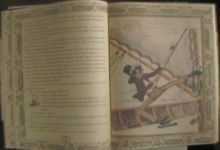 Иллюстрация 1 из 3 для Приключения капитана Врунгеля - Андрей Некрасов | Лабиринт - книги. Источник: Никитина  Анастасия Александровна