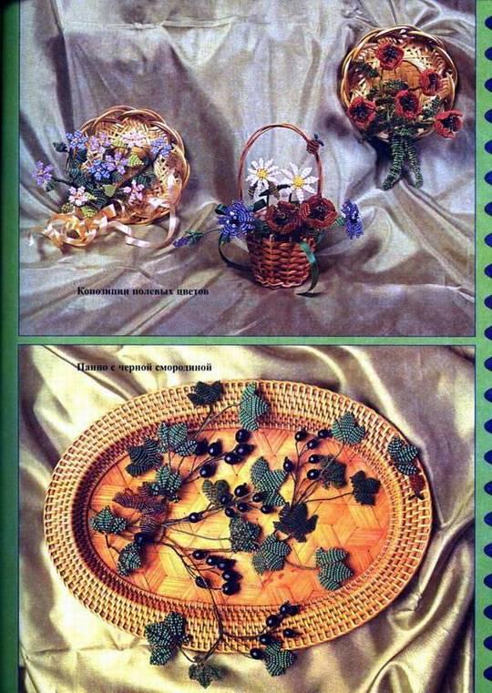 Иллюстрация 1 из 9 для Цветы из бисера: букеты, панно, бутоньерки - Куликова, Короткова | Лабиринт - книги. Источник: Panterra