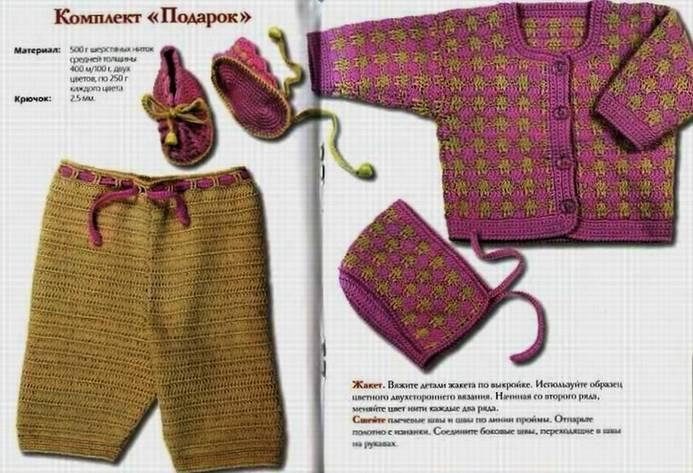 Иллюстрация 1 из 5 для Одежда для малютки (от 0 до 6 месяцев) - Ольга Литвина | Лабиринт - книги. Источник: Panterra