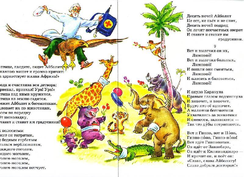 Иллюстрация 1 из 4 для Неваляшка: Айболит - Корней Чуковский | Лабиринт - книги. Источник: Инна