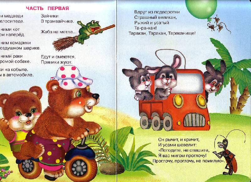 Иллюстрация 1 из 3 для Тараканище - Корней Чуковский | Лабиринт - книги. Источник: Инна