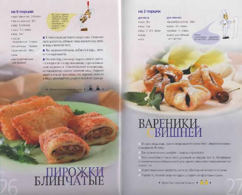 Иллюстрация 1 из 7 для Блюда во фритюре | Лабиринт - книги. Источник: Спанч Боб