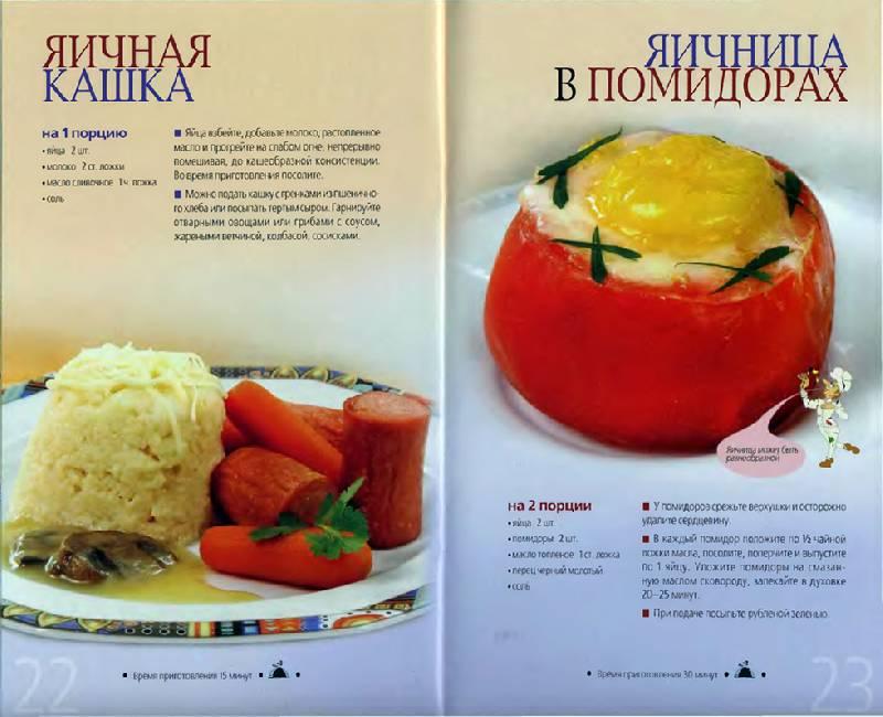 Иллюстрация 1 из 25 для Быстрый завтрак | Лабиринт - книги. Источник: Спанч Боб